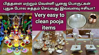 How to clean Pooja vessels easily 2020/pooja vessels cleaning in tamil/ brass & silver cleaning 2020