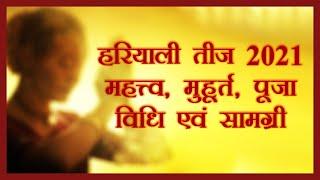 ShankhDhwani | हरियाली तीज व्रत का महत्त्व, शुभ मुहूर्त और पूजा विधि | Hariyali Teej 2021