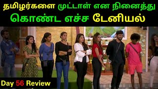 Bigg Boss 2 Tamil 12th August 2018 Day 56 Review