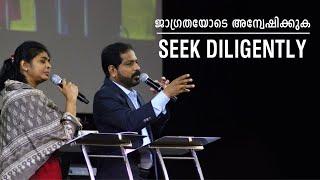 ജാഗ്രതയോടെ അന്വേഷിക്കുക - Seek Diligently// Br. Damien Antony (English- Malayalam Message) thumbnail
