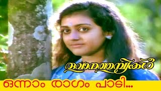 Onnam Ragam Paadi... | Evergreen Malayalam Movie | Thoovanathumbikal | Movie Song