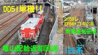 【125系×EF66鮫×DD51】敦賀返却回送×2059レ×亀山配給返却回送