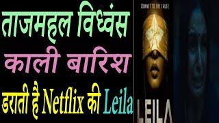ताजमहल विध्वंस, काली बारिश…डराता है Netflix की 'Leila' का भविष्य!