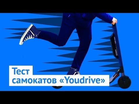 Смотреть Обзор самокатов YouDrive в Москве: дорого, но технологично онлайн