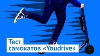 Смотреть видео Обзор самокатов YouDrive в Москве: дорого, но технологично онлайн