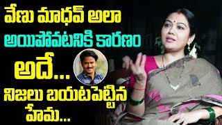 Actress Hema Emotional about Comedian Venu Madhav | Hema Exclusive Interview | Friday poster