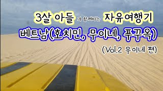 베트남 무이네 여행! 사막 지프투어까지! (Vol.2)