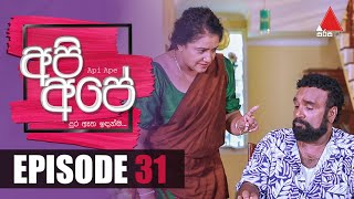 Api Ape | අපි අපේ | Episode 31 | Sirasa TV Thumbnail