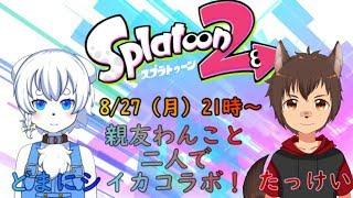 【スプラトゥーン2】親友わんこのたっけいちゃんと二人でイカコラボ!!