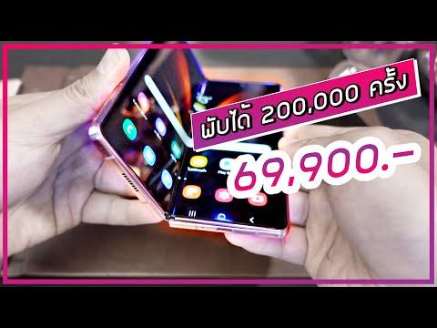 พรีวิว Samsung Galaxy Z Fold 2 มือถือพับได้ระดับไฮเอน ราคาเพียง 69,900.