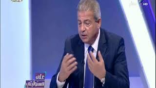 علي مسئوليتي - شاهد أول رد من وزير الشباب علي عودة ابو تريكة