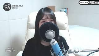 Download 볼빨간사춘기(BOL4) - 나의 사춘기에게(To My Youth) COVER by 새송|SAESONG
