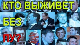Кто переживёт Путина? Леонид Радзиховский