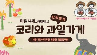 [서울어린이대공원동물원] 코리와 과일가게썸네일