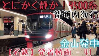 【名鉄】とにかく静か!9500系 普通内海行 金山発車