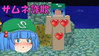 これでいいのか?マインクラフト㊵~ゾンビピッグマン・トラップタワー【Minecraft ゆっくり実況プレイ】 thumbnail