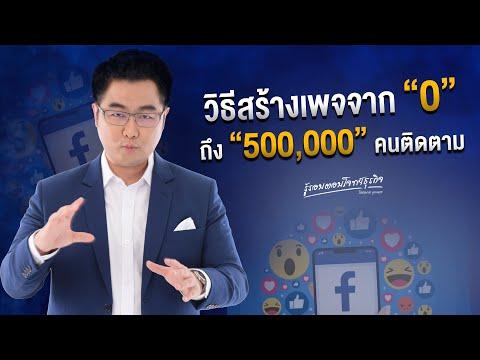 วิธีสร้างเพจจาก 0 ถึง 500,000 คนติดตาม
