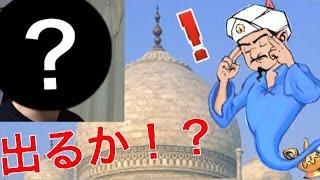 【的中】アキネーターでまさかの大物と○○が!? thumbnail