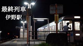 【シリーズ最終列車】土讃線 JR伊野駅 本日公開!アニメ映画にも出てきた駅 竜とそばかすの姫