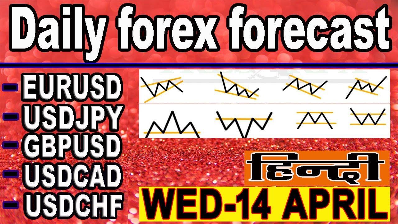 ( 14 APRIL ) daily forex forecast | EURUSD | USDJPY | GPBUSD | USDCAD | USDCHF | forex | Hindi |