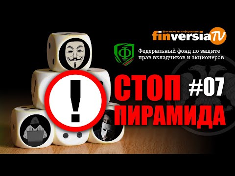 В центре внимания - компания Niron Shopping (Нирон Шопинг). СтопПирамида #07