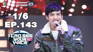 I Can See Your Voice -TH | EP.143 | 1/6 | ต้น ธนษิต | 14 พ.ย. 61