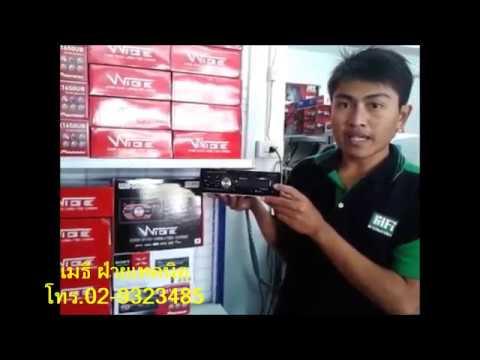 เครื่องเสียงรถยนต์ ดีวีดี DVD WIBE ราคาถูก@ 1650 ขายดีทีสุดแห่งปี2014โทร.084-5244433