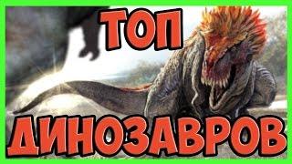 Кто КРУЧЕ?? ТОП свирепости морских динозавров