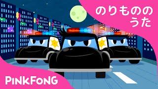 パトカーのうた | のりものの歌 | はたらく車 | ピンクフォン童謡