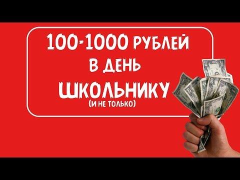 Как зарабатывать по 100 рублей в день с помощью телефона без вложений!из YouTube · Длительность: 2 мин