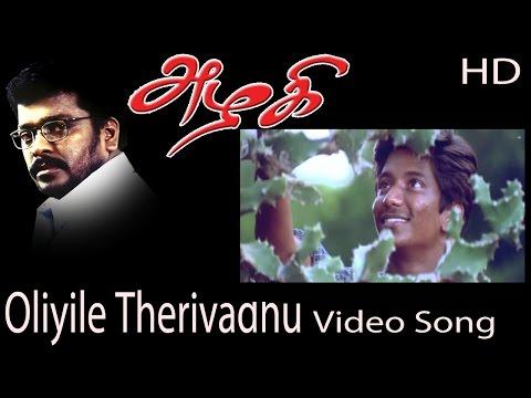 Oliyile Therivadhu Video Song - Azhagi | Parthiban | Nandita Das | Devayani | Ilaiyaraaja