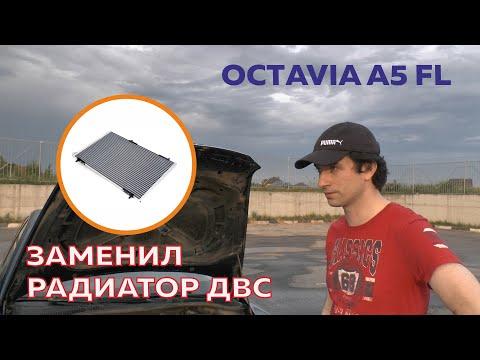 Почему пришлось заменить радиатор на Skoda Octavia A5 FL Причина течи радиатора
