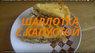"""Готовим дома. Пирог """" ШАРЛОТКА С КАПУСТОЙ"""" . оОЧЕНЬ ВКУСНО!!! Кулинарные рецепты."""