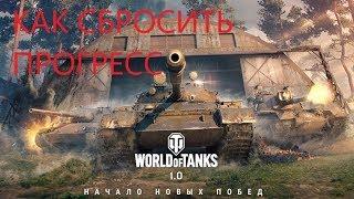 КАК ОБНУЛИТЬ(СБРОСИТЬ)ПРОГРЕСС World of Tanks