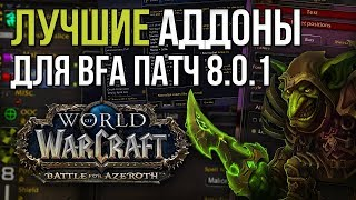 Лучшие аддоны для wow battle for azeroth 8.0.1 (Модпак Летёхи)