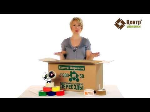 Коробки картонные для переезда 69 литров с логотипом от CPEREEZD.RU