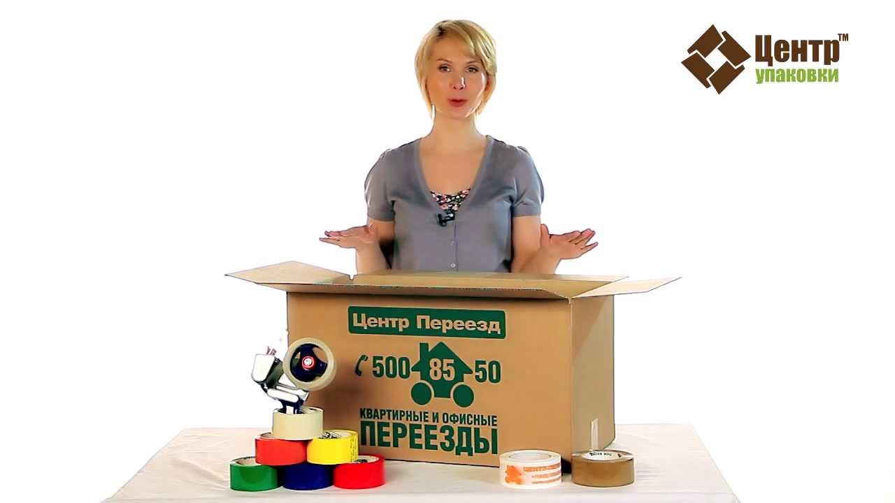 Картонные коробки для переезда 125 литров от CPEREEZD.RU - YouTube