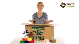 Коробки картонные для переезда 69 литров с логотипом от CPEREEZD.RU(, 2013-04-22T15:25:02.000Z)