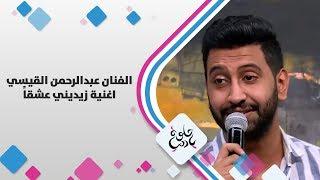 الفنان عبدالرحمن القيسي - اغنية زيديني عشقاً