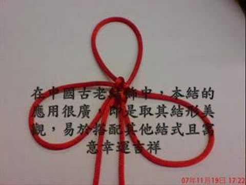 中國藝品介紹-中國結