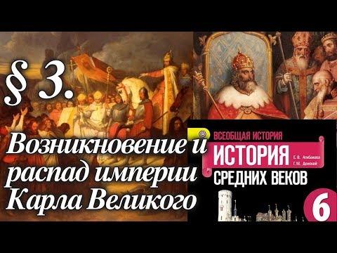 История 6 класс. § 3. Возникновение и распад империи Карла Великого