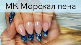 Акриловый дизайн ногтей с витражной краской и аквариумным эффектом
