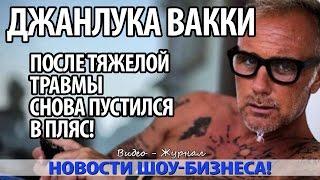 Джанлука Вакки после тяжелой травмы снова пустился в пляс! (Танцующий миллионер)