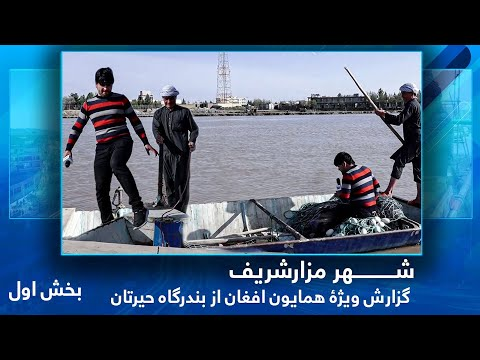 #HamayonAfghan Special report from Hairatan Harbor / گزارش ویژۀ همایون افغان از بندرگاه حیرتان