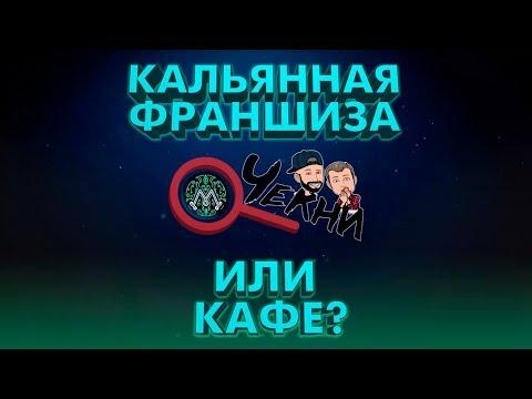 """ЧЕКНИ """"МЯТА Lounge"""" Симферополь"""