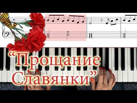 """""""Прощание славянки"""" на фортепиано. Часть 1."""