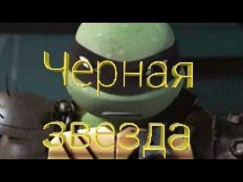 Чёрная звезда • черепашки ниндзя клип • Лео