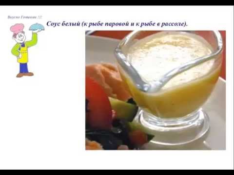 Вкусно Готовим - Соус белый к рыбе паровой и к рыбе в рассоле