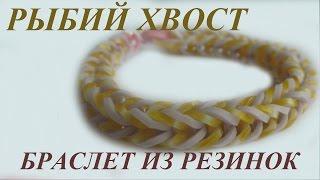 БРАСЛЕТ ИЗ РЕЗИНОК - РЫБИЙ ХВОСТ. Плетение на рогатке для начинающих. Видео