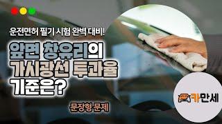 자동차 앞면 창유리의 가시광선 투과율 기준은?